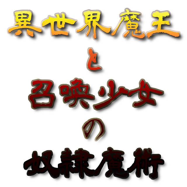 文字『異世界魔王と召喚少女の奴隷魔術』
