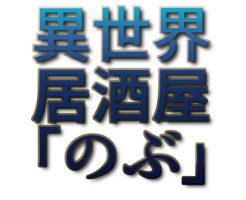 文字『異世界居酒屋「のぶ」』