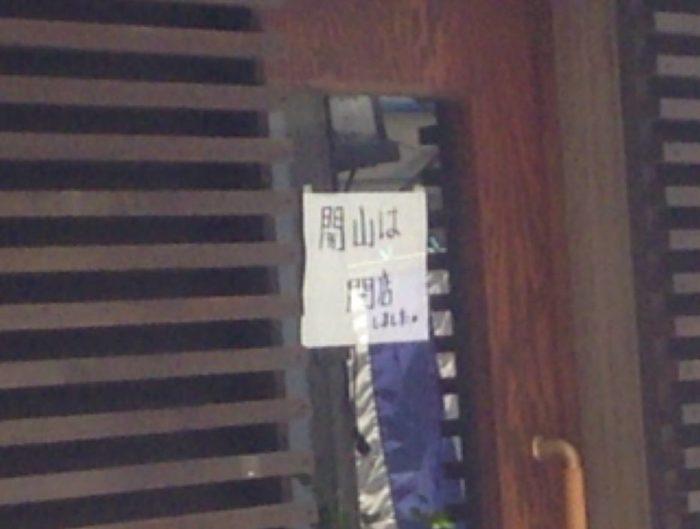 離れた所から撮影「開山は閉店しました」の張り紙