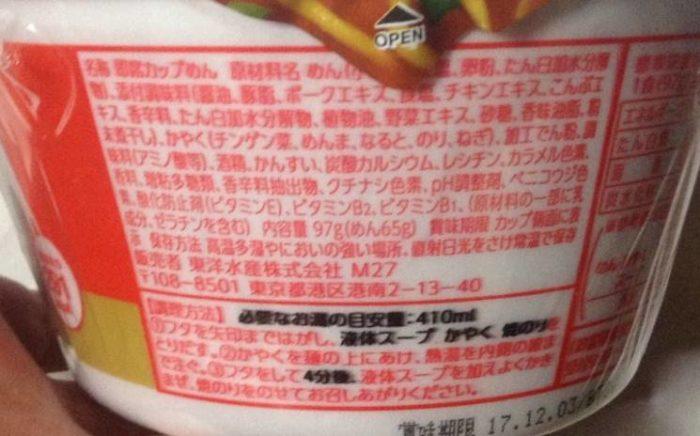 原材料表示 『麺づくり 鶏ガラ醤油 (マルちゃん)』