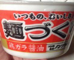 側面パッケージのロゴ 麺づくり 鶏ガラ醤油 (マルちゃん)