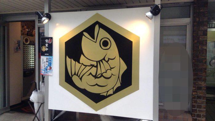 新しい店舗に映った真鯛らーめん 麺魚の壁画