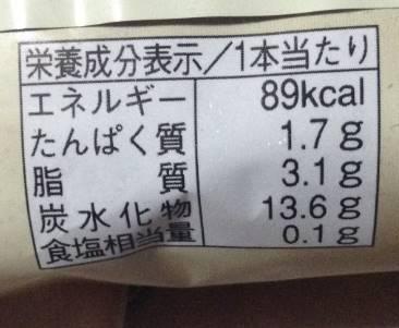 栄養成分表示:パピコ チョココーヒー