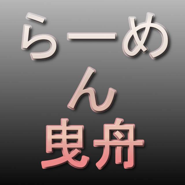 『らーめん曳舟』