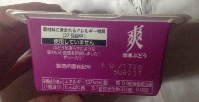 冷凍ぶどう 爽 LOTTE(氷菓)