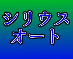文字『シリウスオート』