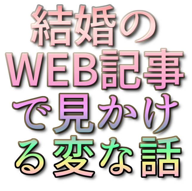 文字『結婚のWEB記事で見かける変な話』