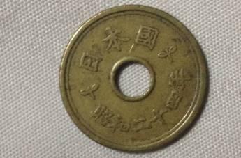 昭和24年の5円