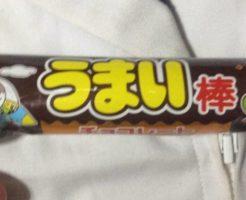 チョコレートのうまい棒パッケージ