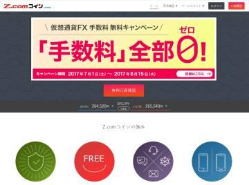 z.comのキャプチャ