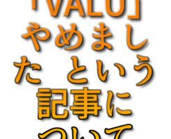 文字『「VALU」やめました という記事について』