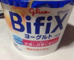 お腹の調子が良くなかったのでBifiXヨーグルト 140g(グリコ)食べてみた
