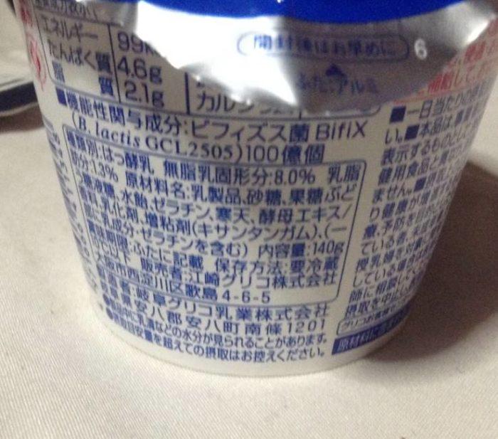 BifiXヨーグルト 140g(グリコ)栄養成分表示