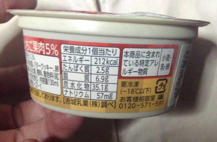 赤城乳業 ドルチェTime 甘酸っぱい恋のストロベリー カップ 栄養成分