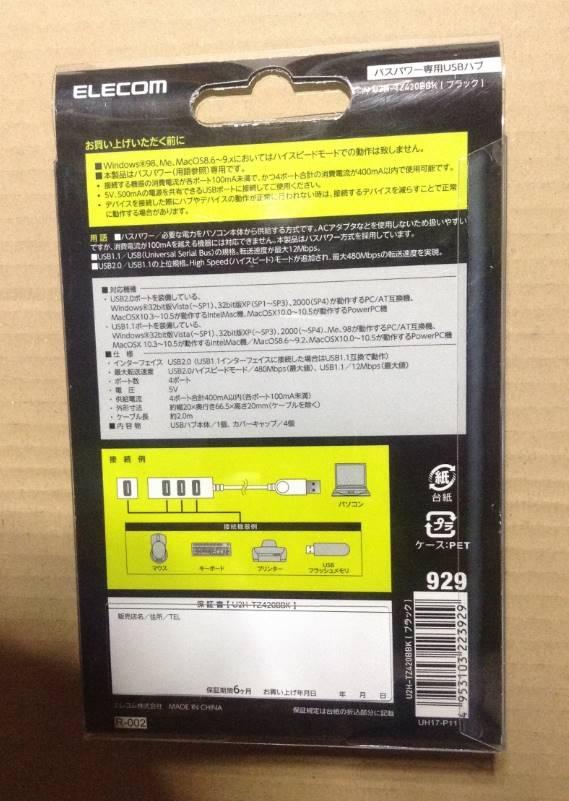 エレコム USBハブ 2.0対応 4ポート バスパワー 2.0m ブラック U2H-TZ420BBKパッケージ裏面