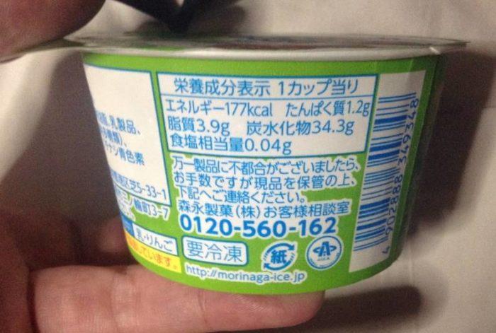 ハイチュウアイス グリーンアップル(ラクトアイス)栄養成分表示