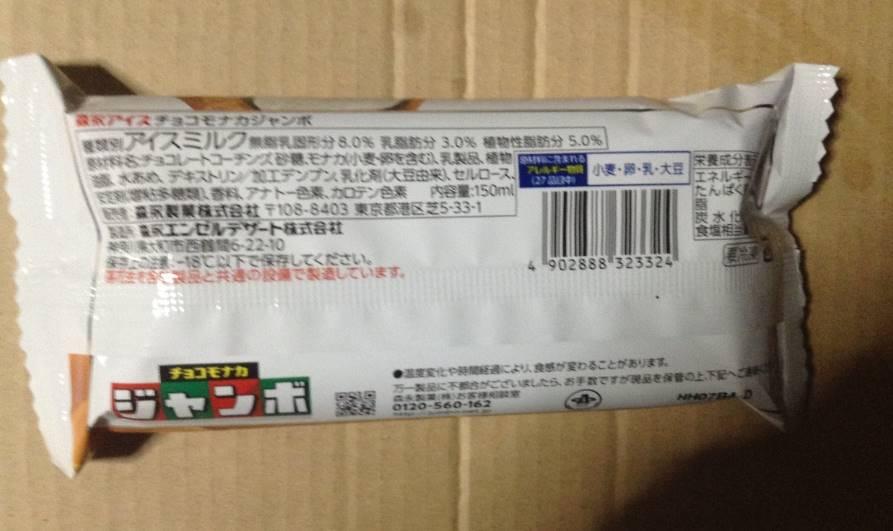 ジャンボチョコモナカ(アイスミルク)のパッケージ裏面