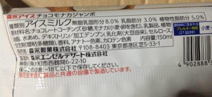 チョコモナカジャンボ(アイスミルク)原材料表示