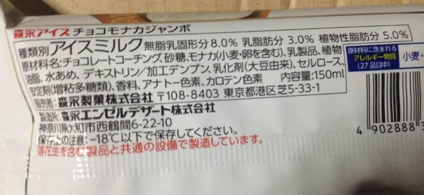 ジャンボチョコモナカ(アイスミルク)原材料表示
