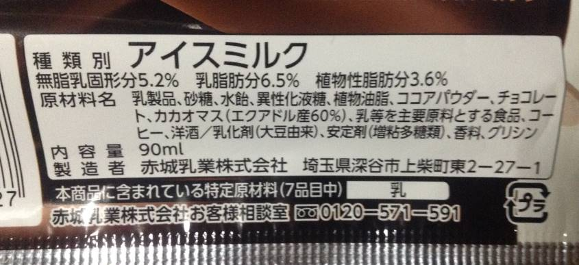 『MILCREA ミルクレア』というアイスミルク原材料表記