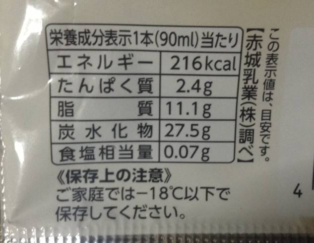『MILCREA ミルクレア』というアイスミルクの栄養成分表示