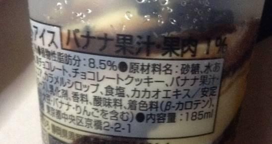明治チョコバナナアイスパフェの原材料表示