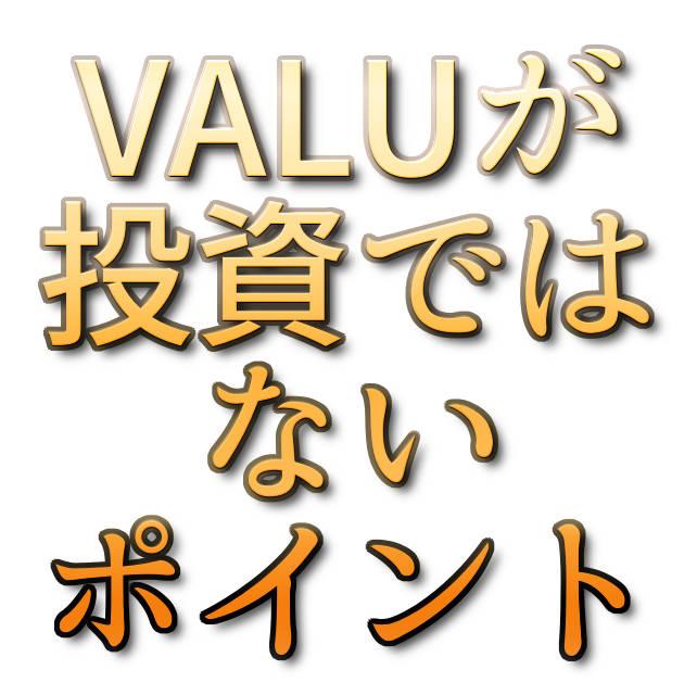文字『VALUが投資ではないポイント』