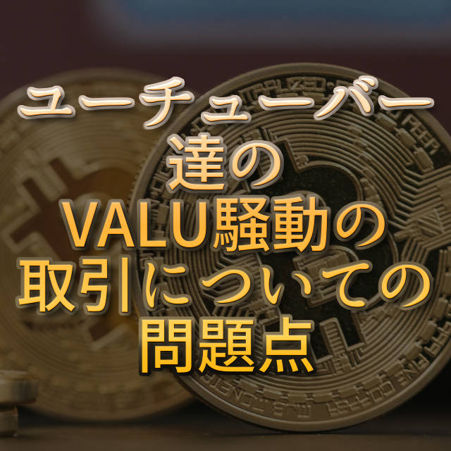 文字『ユーチューバー達のVALU騒動の取引についての問題点』
