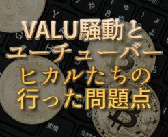 文字『VALU騒動とユーチューバーヒカルたちの行った問題点』