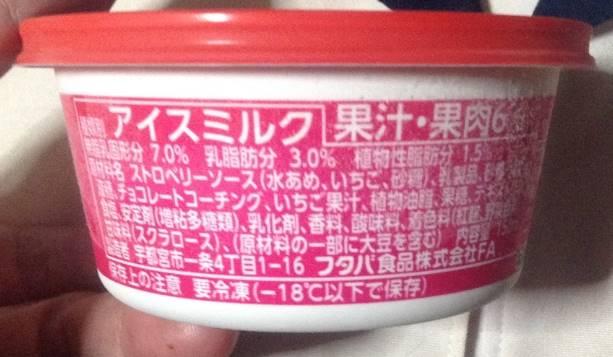 原材料表示:サクレ いちごみるく|フタバ食品