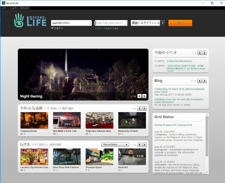 Second Lifeのビューアー