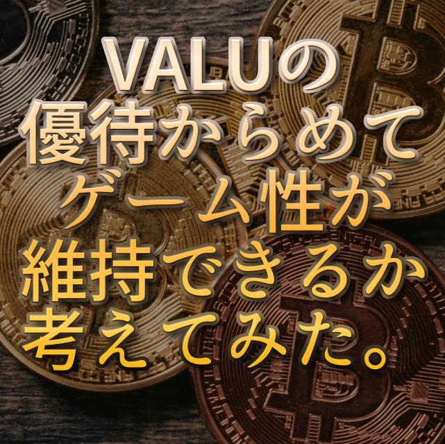 文字『VALUの優待からめてゲーム性が維持できるか考えてみた。』
