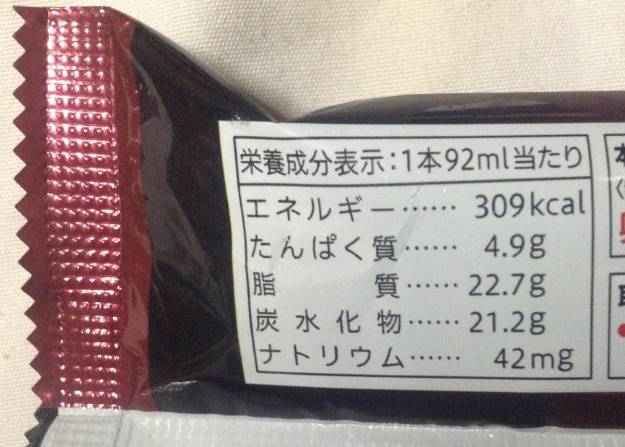 栄養成分表示 アーモンドチョコレートバー 1本入 | セブンプレミアム
