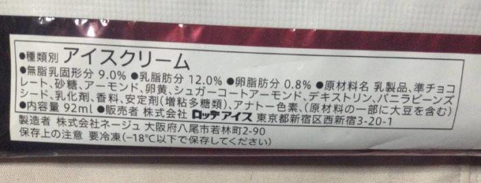 アーモンドチョコレートバー 1本入 | セブンプレミアム原材料