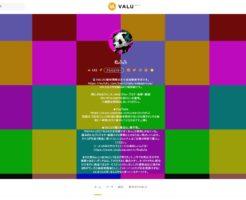 VALUの背景画像(カバー画像)のサイズ