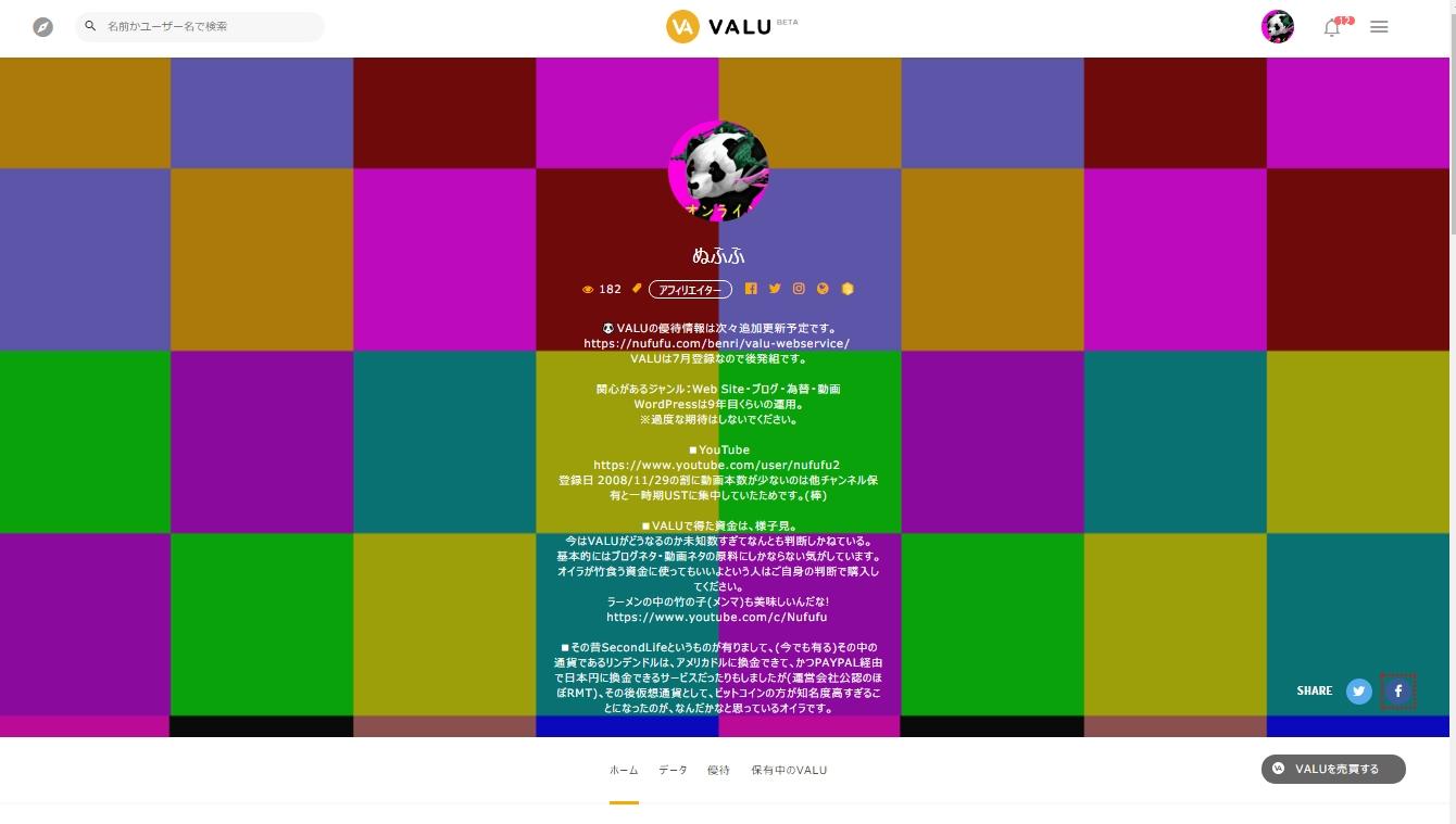 valuの背景のずれ確認