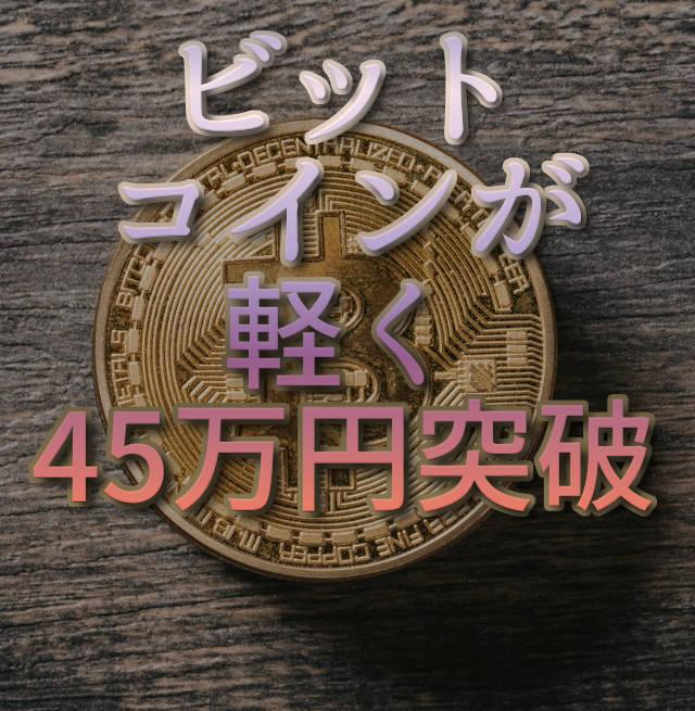 文字『ビットコインが軽く45万円突破』