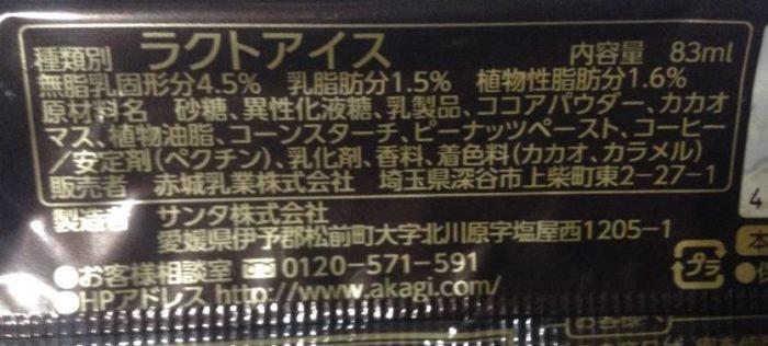 ブラックチョコレートアイスバー ラクトアイスの原材料表示
