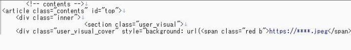 VALUの背景画像が設置されている所のソースコード箇所