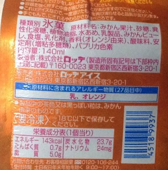 クーリッシュ甘夏オレンジの栄養成分表示等