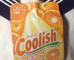 クーリッシュ甘夏オレンジ(氷菓)