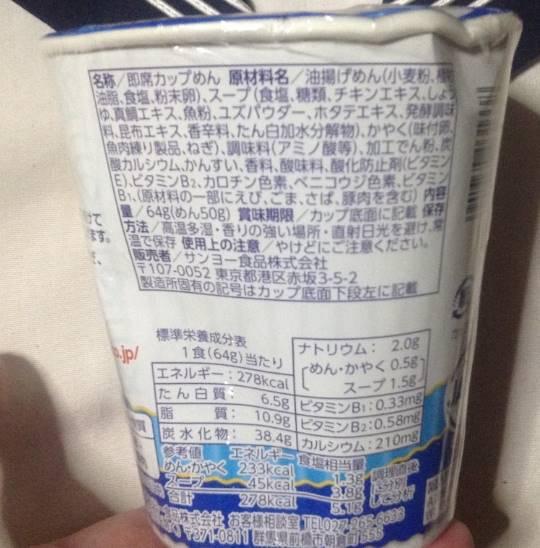 カップスター鯛だし塩ラーメン 栄養価と原材料表記