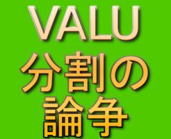 文字『VALU 分割の 論争』