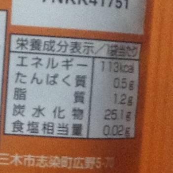 栄養成分表示 アイスの実マンゴー