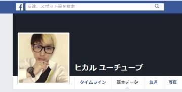 karisumaeda Facebook