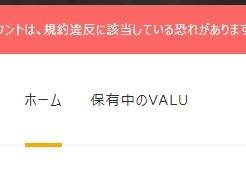 VALUの赤帯文字『このアカウントは、規約違反に該当している恐れがあります。』