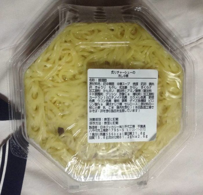 炙りチャーシューの冷やし中華480円ローソン