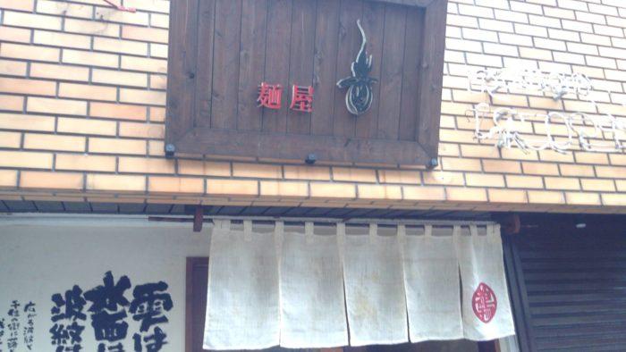 麺屋音の店舗の暖簾