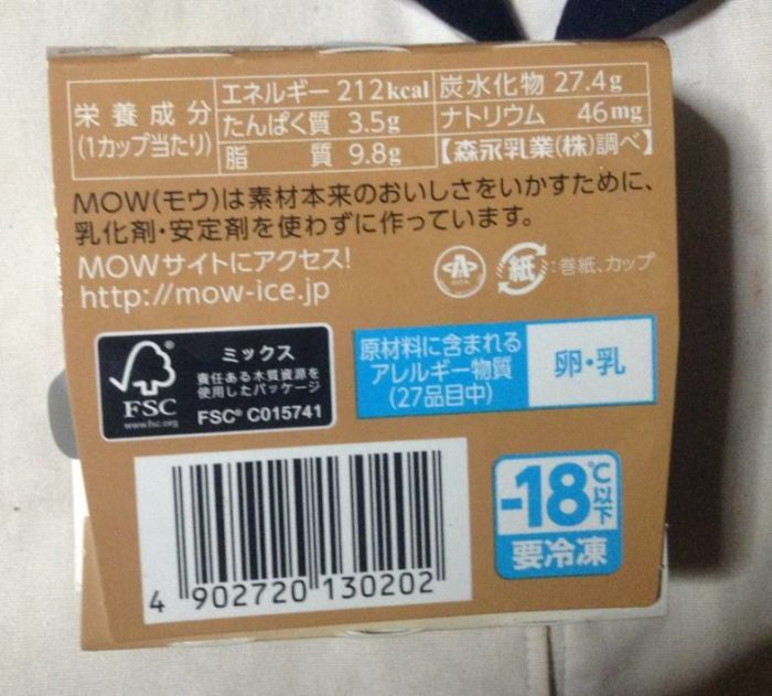栄養成分表示 森永乳業 MOWエチオピアモカコーヒー(アイスミルク)