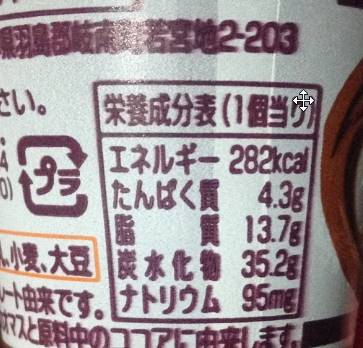 濃厚ショコラ&ミルク ワッフルコーン